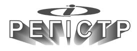 Регістр ДІВ (лого)